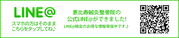 恵比寿鍼灸整骨院 LINE@
