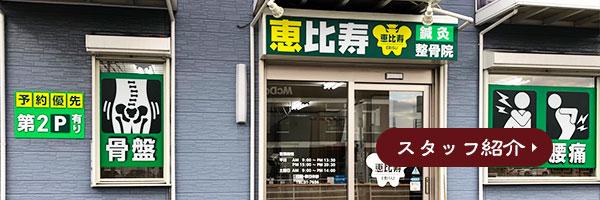 恵比寿鍼灸整骨院 スタッフ紹介